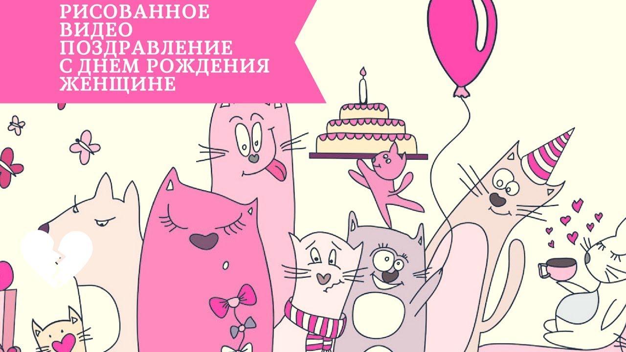 Как нарисовать красивые открытки с днем рождения женщине