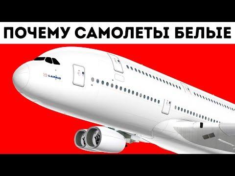 Почему самолеты почти
