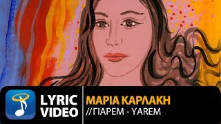 Μαρία Καρλάκη - Γιαρέμ | Maria Karlaki - Yarem (Official Lyric Video HQ)