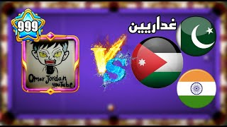 8 ball pool - Inḋia and Pakistan are the most treacherous people in the game