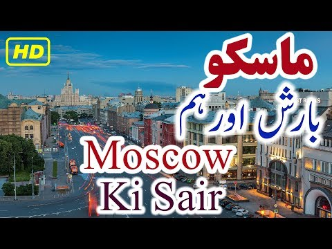 Moscow Travel Documentary In Urdu ✈ Pakistan To Russia Episode 3 Moscow Ki Sair