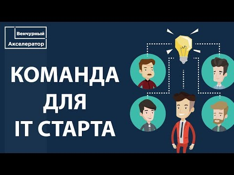 Как собрать команду для стартапа