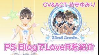 【マジカルユミナ】PSBlogさんで『LoveR』をお披露目したよ