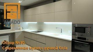 Обзор №30. Современная кухня с ручкой Gola