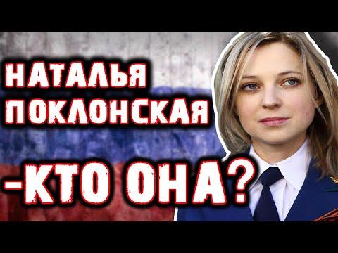 НАТАЛЬЯ ПОКЛОНСКАЯ -