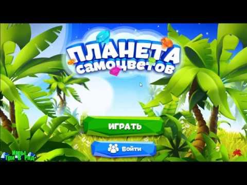 Игра Планета Самоцветов: Три в ряд на Андроид