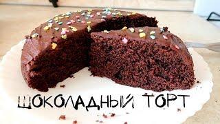 Шоколадный торт! Все смешал и готово! Просто и быстро! Гости просили рецепт