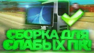 300 FPS | СБОРКА ДЛЯ СЛАБЫХ ПК ГТА САМП 0.3.7 / LOW PC GTA SAMP 0.3.7