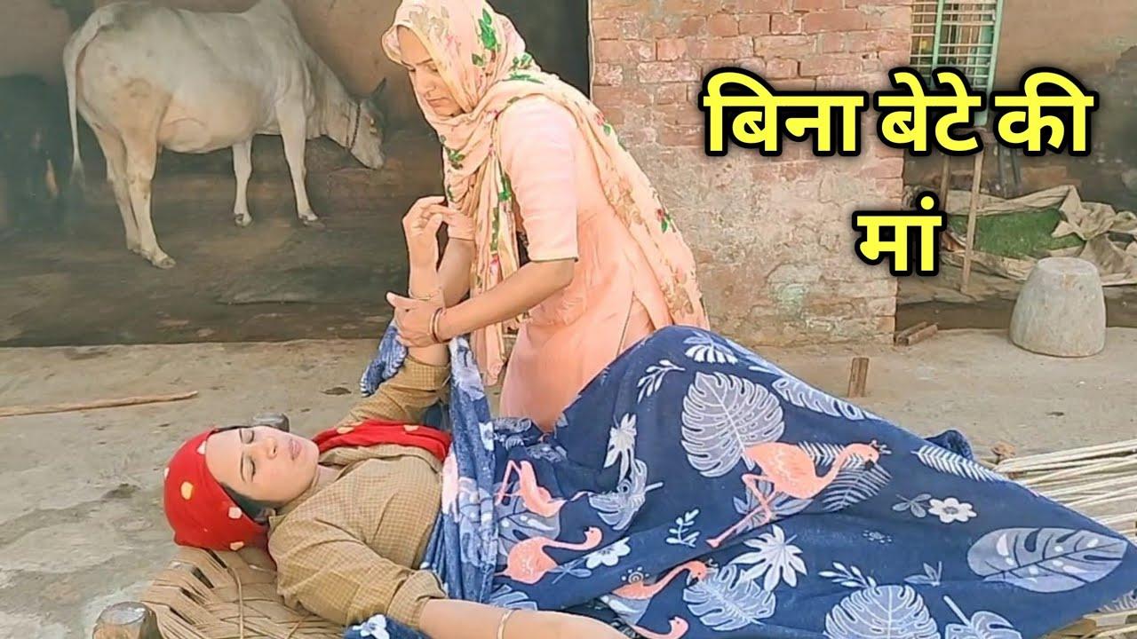 बिना बेटे की माता सूनी !! बेटी का दुख !!मां और सास के बीच फंसी बेटी#hariyanvinatak#kahaanighargharki