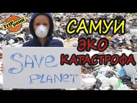 САМУИ - ЭКОЛОГИЧЕСКАЯ КАТАСТРОФА!!! 200.000 тонн мусора.