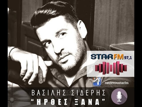 """Ο Βασίλης Σιδέρης στην εκπομπή """"Ραντεβού στις 16:00"""" στον Star FM 97,1"""