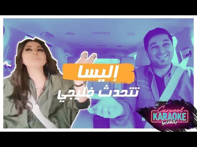 بالعربي Carpool Karaoke | اليسا تتحدث خليجي لأول مرة مع هشام الهويش فى كاربول بالعربى - الحلقة 1