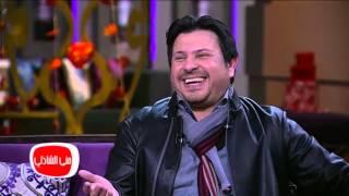 هاني شاكر: الرومانسية مش بالورد.. ولو بيه افتح لمراتي محل (فيديو)