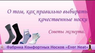 видео Какие выбрать носки
