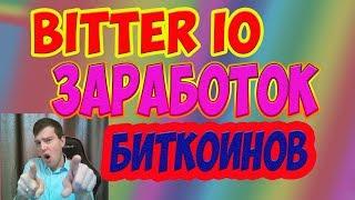 видео заработок биткоинов