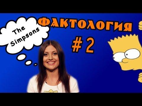 Фактология о Симпсонах