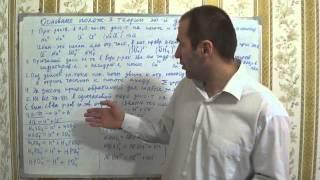 §36, 8 кл. Основные положения теории электр. диссоциации