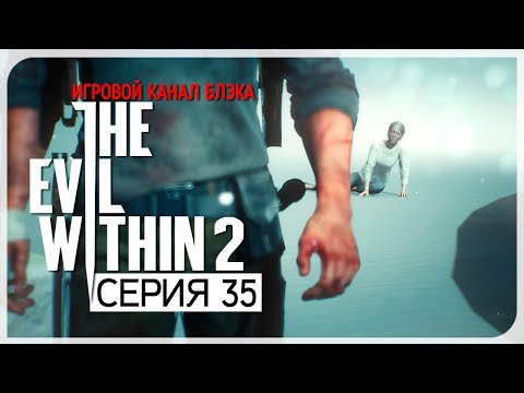 Ответы на все вопросы ● Evil Within 2 #35 [Nightmare/PC/Ultra Settings]
