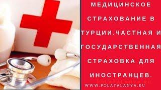 Медицина в Турции. Страхование для иностранцев в Турции.Государственная страховка для иностранцев.