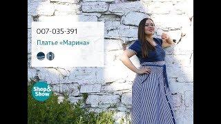 Платье «Марина». «Shop and Show» (мода)