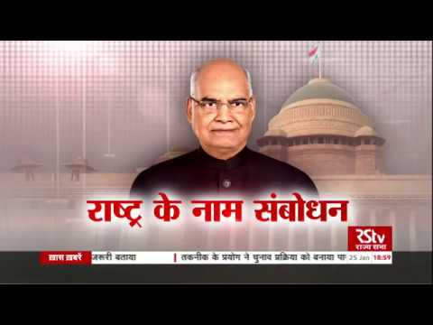 President's Address to the Nation | Eve of 70th Republic Day of India (Hindi)