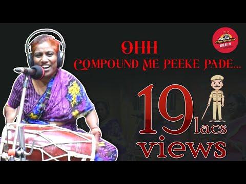 Dholak Ke Geet|| Ohh Compound Me Peeke Pade|| Radio|| Charminar|| 107.8 FM