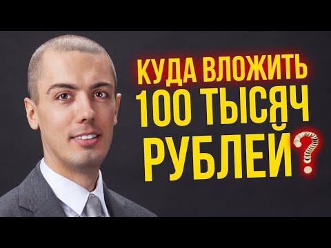 Куда вложить 100 тысяч рублей? Куда вложить деньги ?