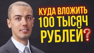 Скачать Куда вложить 100 тысяч рублей Куда вложить деньги