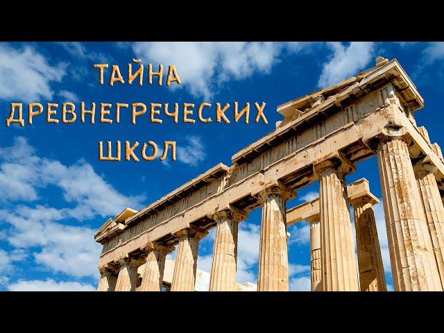Тайна Древнегреческих Школ, Царства и Государства Руси.
