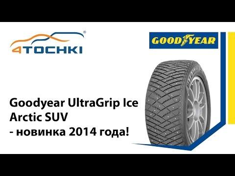 шины Goodyear UltraGrip Ice Arctic SUV - новинка 2014 года!