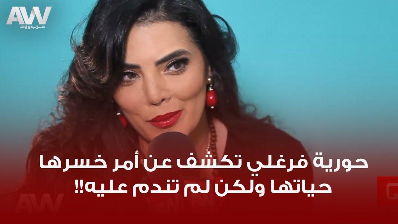 عرب وود | حورية فرغلي: خسرت كتير في حياتي بسبب هذا الأمر