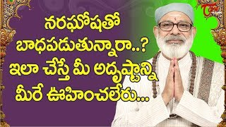 How To Get Rid of Naraghosha | నరఘోషతో బాధపడుతున్నారా  ? | Danturi Pandarinath | BhaktiOne
