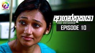 Aaganthukaya Episode 10  || ආගන්තුකයා  | සතියේ දිනවල රාත්රී  8.30 ට . . . Thumbnail