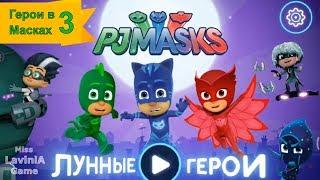 Герои в Масках #3 мультик для детей! Лунные Герои видео игра по мотиву мультфильму #PJMasks. / Видео