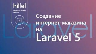 Создание интернет-магазина на PHP+Laravel 5