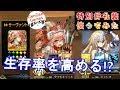 【FGO】高HPに出来る!?タマモキャットの絆礼装を使ってみた!