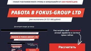 РАБОТА В FOKUS GROUP LTD ОТЗЫВЫ
