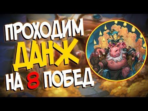 Кобольды и Катакомбы Hearthstone - Как пройти подземелье на 8 побед!