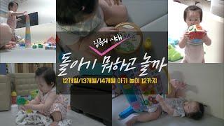 [아겸TV]돌아기 놀이/ 본격 놀이육아/ 12개월/13…