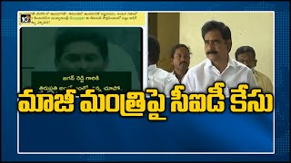 మాజీ మంత్రిపై సీఐడీ కేసు: Kurnool CID Police Files Case Against Ex Minister Devineni Uma | 10TV News