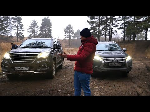 Haval H9 против Mitsubishi Pajero Sport
