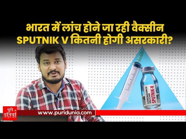 भारत में तीसरी वैक्सीन Sputnik को मिली मंजूरी, कितनी होगी असरकारी? | Puri Dunia