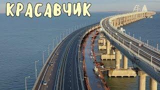 Крымский мост(07.08.2019) Мост после ШТОРМОВ и дождей.Как он это пережил?