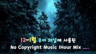 게임할때 듣기좋은 저작권 없는 음악들 1Hour Mix Season 2 / 우아 채널에 사용된 No Copyright Music Mix Vol.2
