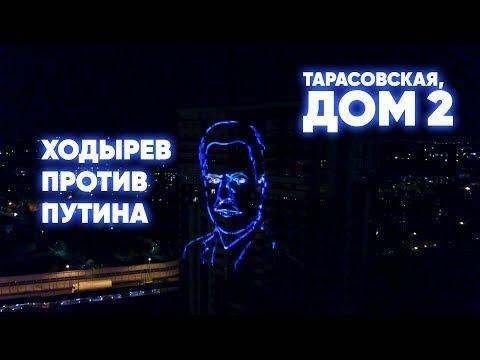 Ходырев против Путина   Дом-призрак в Королёве   Тарасовская, дом 2