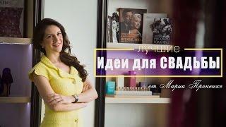 Свадьба. Где брать ИДЕИ для СВАДЬБЫ . Мария Проненко.