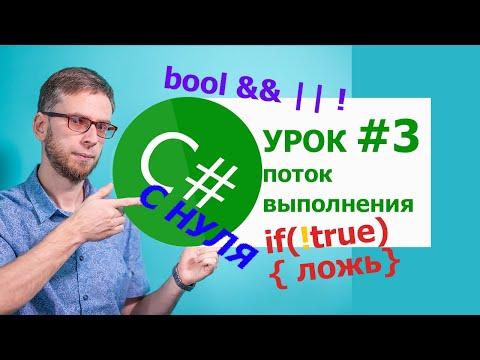 C# с нуля. Урок 3: bool логика, сравнения, поток выполнения, if Для начинающих!