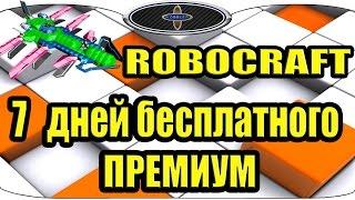 ROBOCRAFT Промо коды 13
