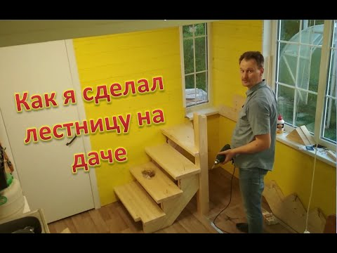Лестница своими руками лестница с поворотом 90