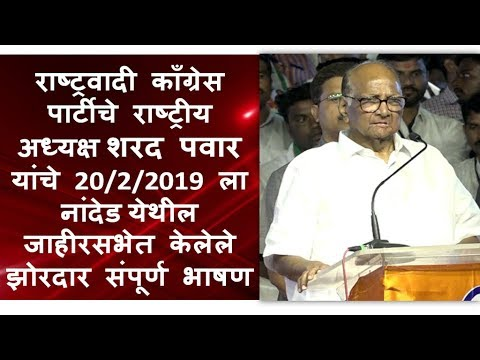 FULL SPEECH OF SHARAD PAWAR  AT CONGRESS NCP NANDED RALLY ON 20 FEB 2019